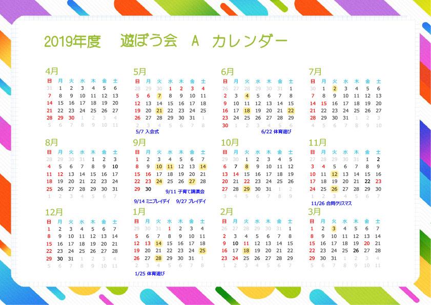 遊ぼう会Aカレンダー2019